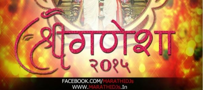 Marathi DJs - Shree Ganesha 2015