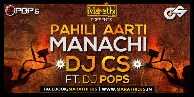 Pahili Aarti Manachi - DJ CS Ft. DJ Pops