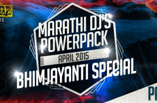 Marathi DJ's Powerpack - April 2015 (Bhimjayanti Special) Part 1