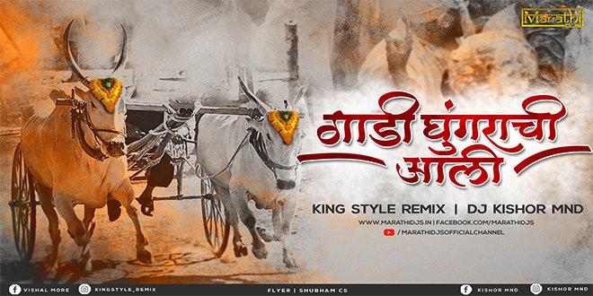 Gadi Ghungarachi Aali - KingStyle Remix & DJ Kishor MND (MarathiDJs.in)