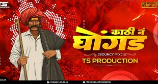 Kathi Na Ghongda (Bouncy Mix) - TS Production (MarathiDJs.in)